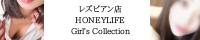 系列店HONEYLIFE Girl's Collection(レズビアン)
